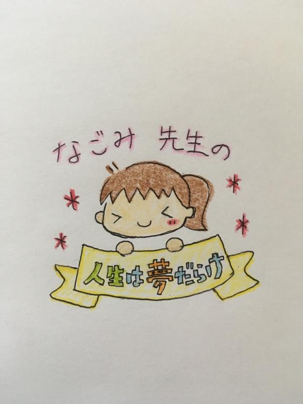 #18  (前半)保育者3.0計画@関西に参加しました