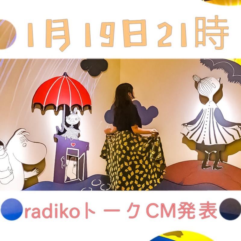 【ヒトリゴト】1月19日21時にradikoトークのCMアップします!(事前告知)