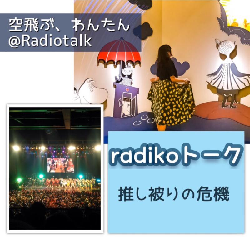 【radikoトーク】「推し被りの危機」編