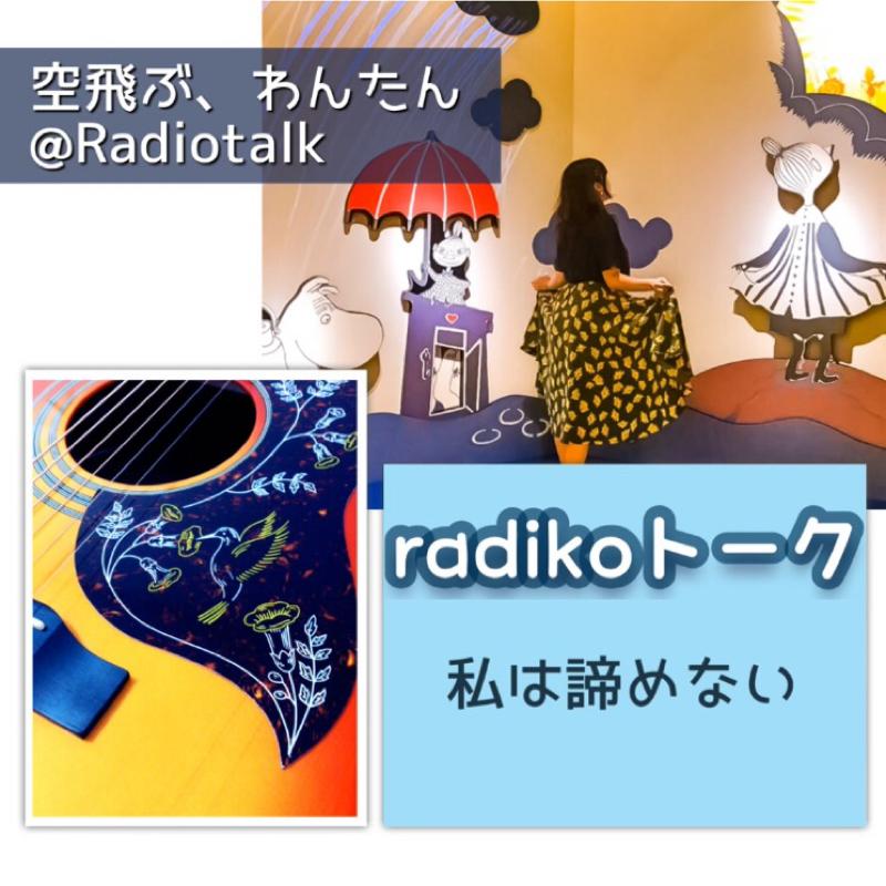 【radikoトーク】「私は、諦めない」編
