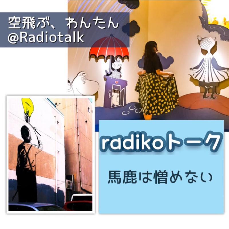 【radikoトーク】「馬鹿は憎めない」編
