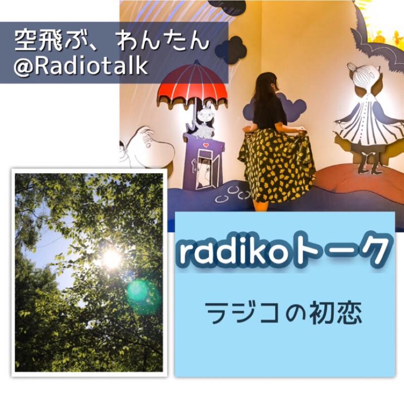 【radikoトーク】「ラジコの初恋」編(1/6)