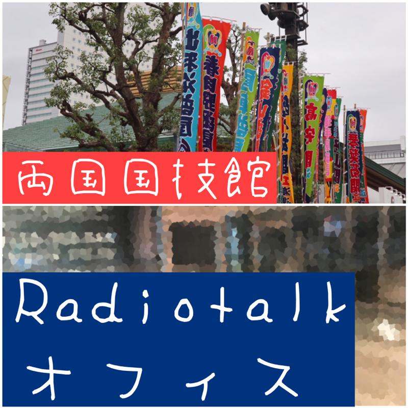 両国国技館からRadiotalkオフィスまで歩いてきた!!!