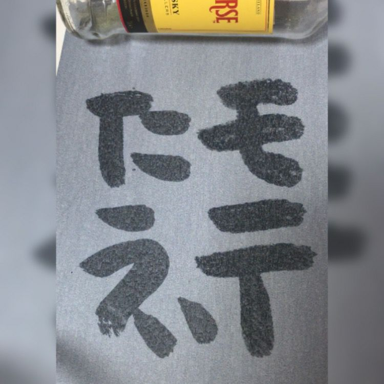 【今日は何の日】1月16日禁酒の日