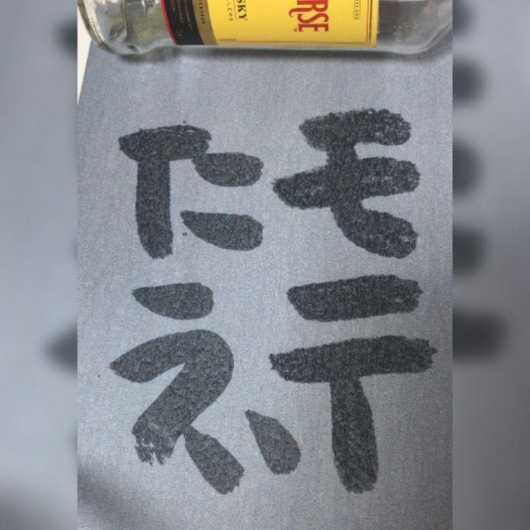 【今日は何の日】1月25日お詫びの日/ゾンビドラマ怖いねん