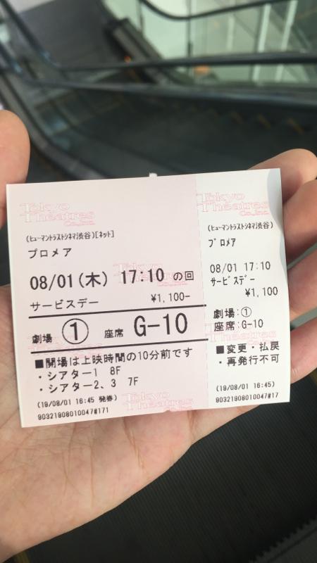 121日目8月1日のm-wave「プロメアを見た!!!!」