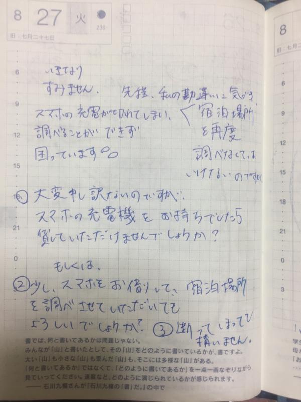 145日目9月3日のm-wave「広島でスマホを貸してもらう」