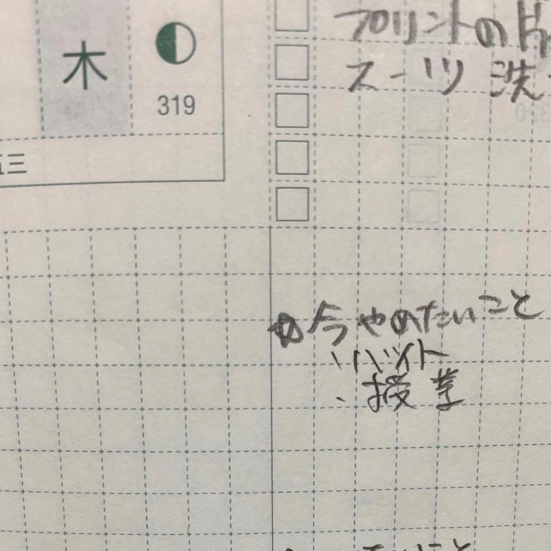250日目1月4日のm-wave「2018年のスケジュール帳」