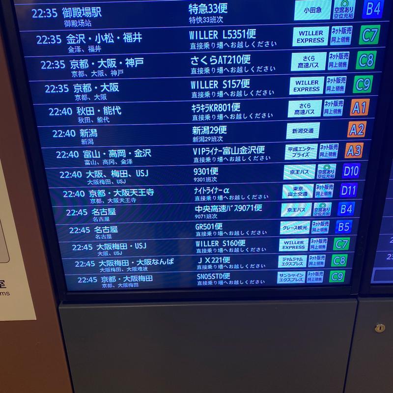 260日目1月14日のm-wave「夜行バスの旅〜冬編」
