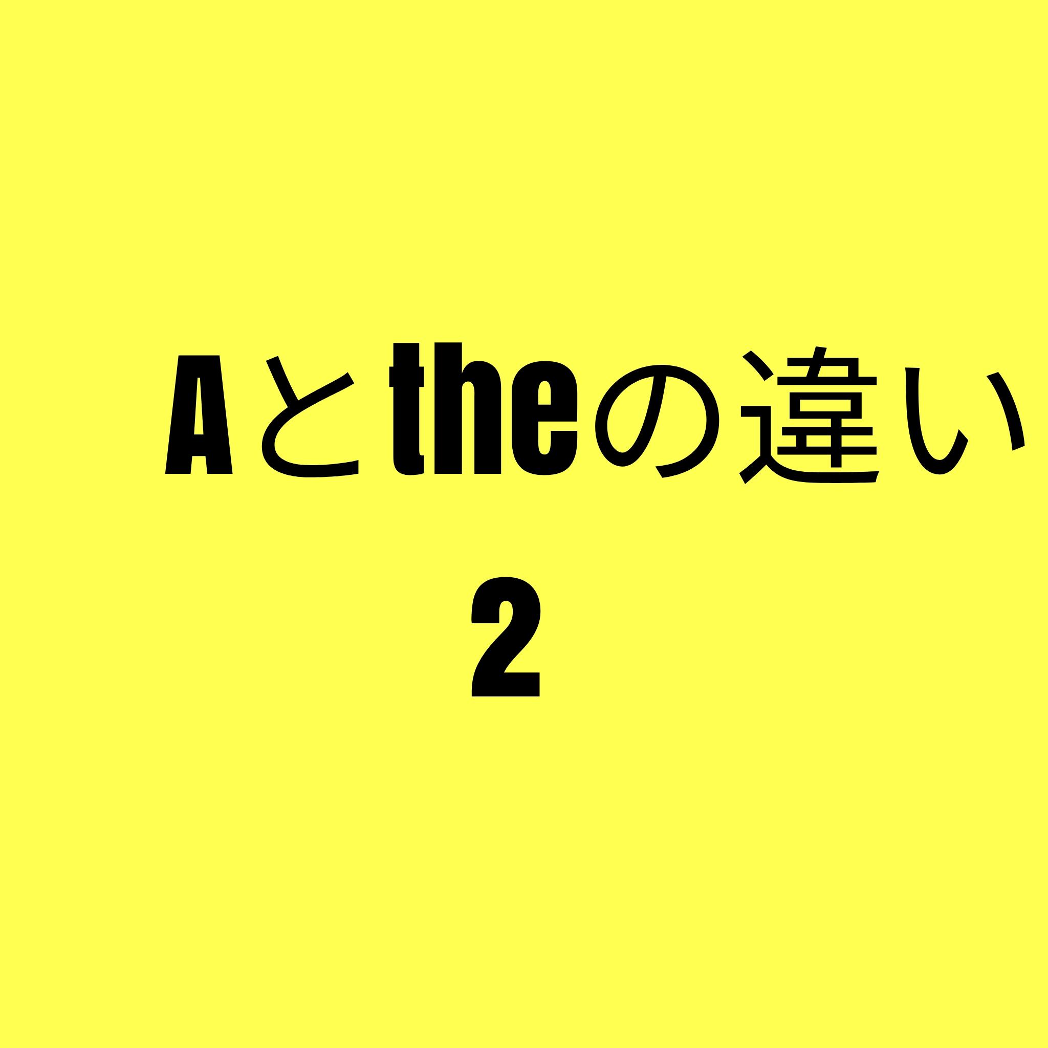 a とthe の違い2