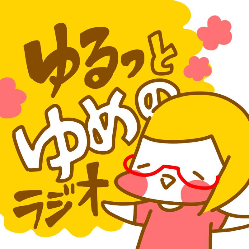 #05 岐阜弁ってこんな感じやお!方言ってみんなどうなん?