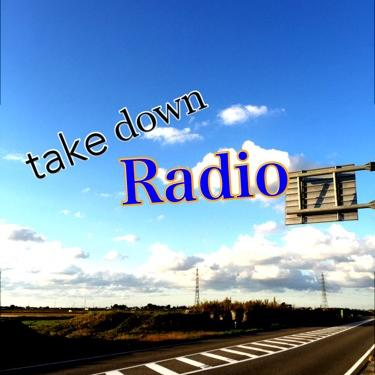 take down Radio #17 後編 予告通り初弾き語りコーナー!です!下手くそでごめん!