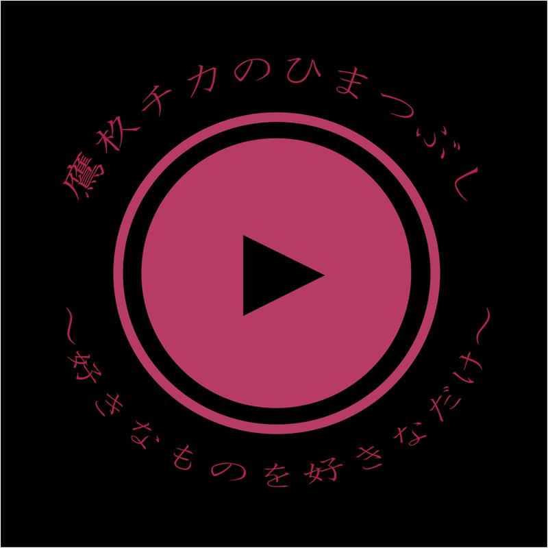第1回「 TWICE 東京ドーム公演 」