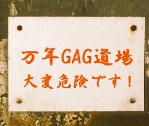 #79 万年GAG道場ラジオ版