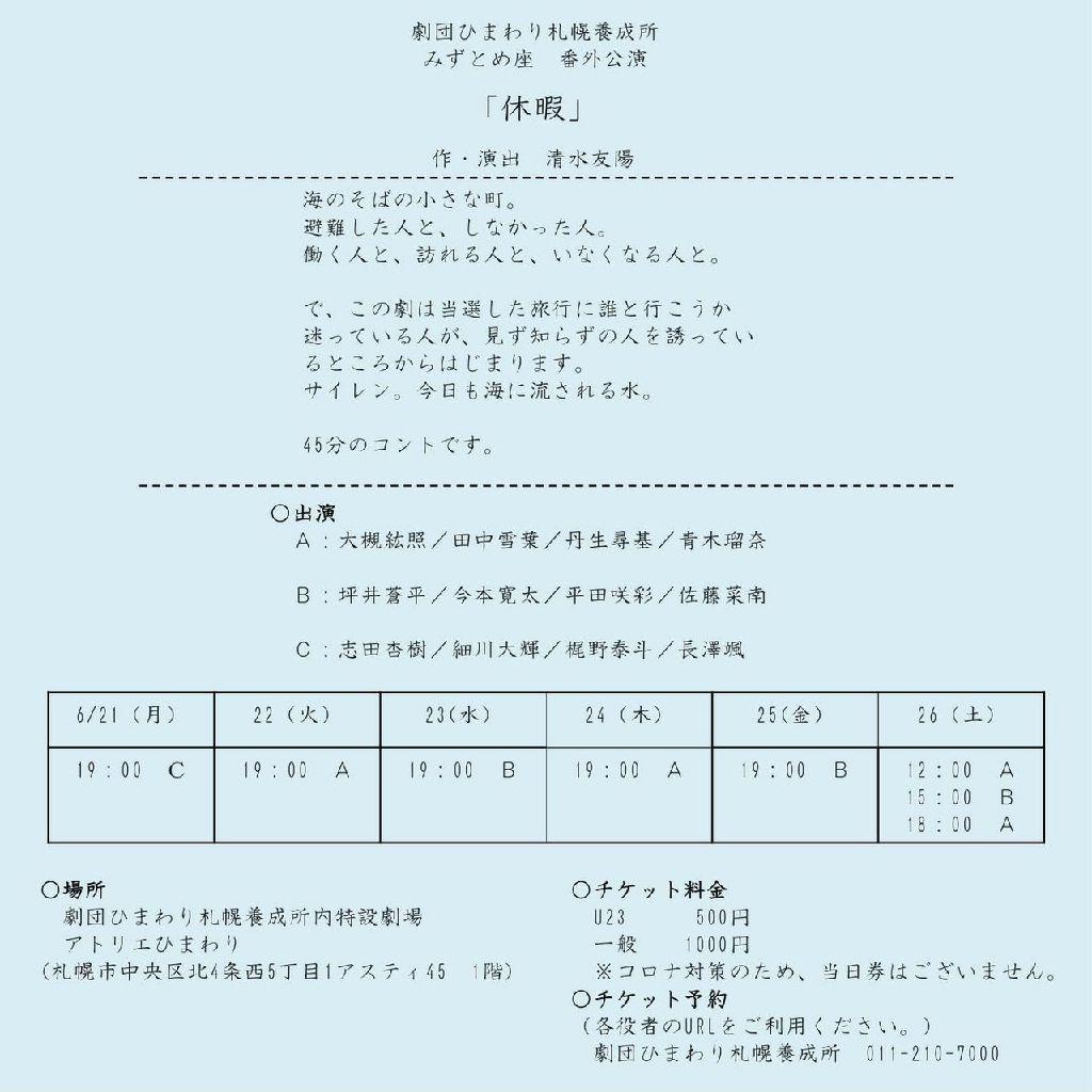 #93② にぶからのお知らせだよ回