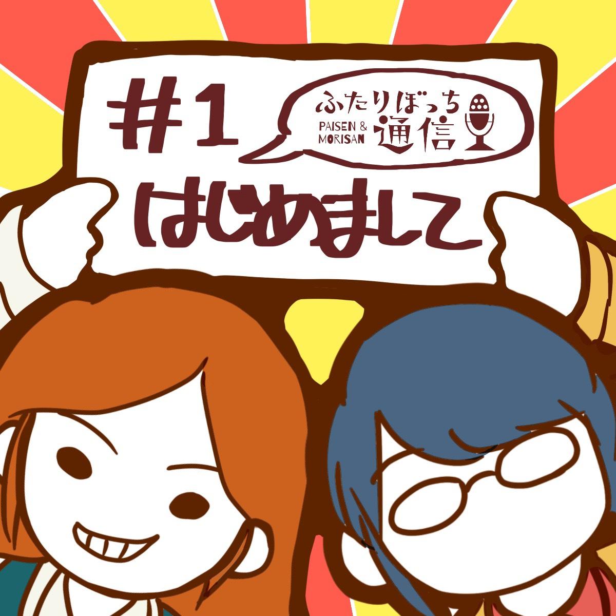 #1   はじめまして