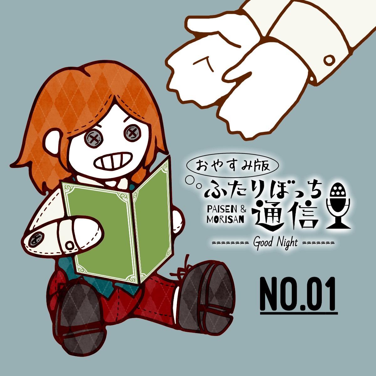 """【おやすみ版】No.01 '""""ぼくのゆめ""""'"""