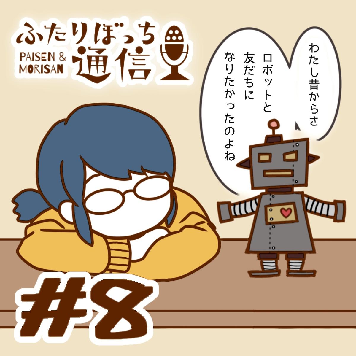 #8  ロボットは何をもたらすのか