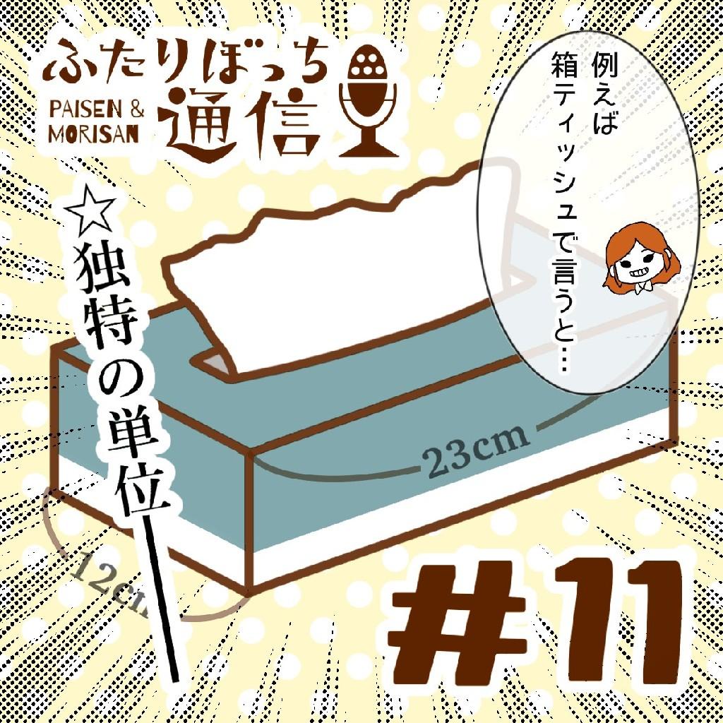 #11 ぱいせんは意外と……??