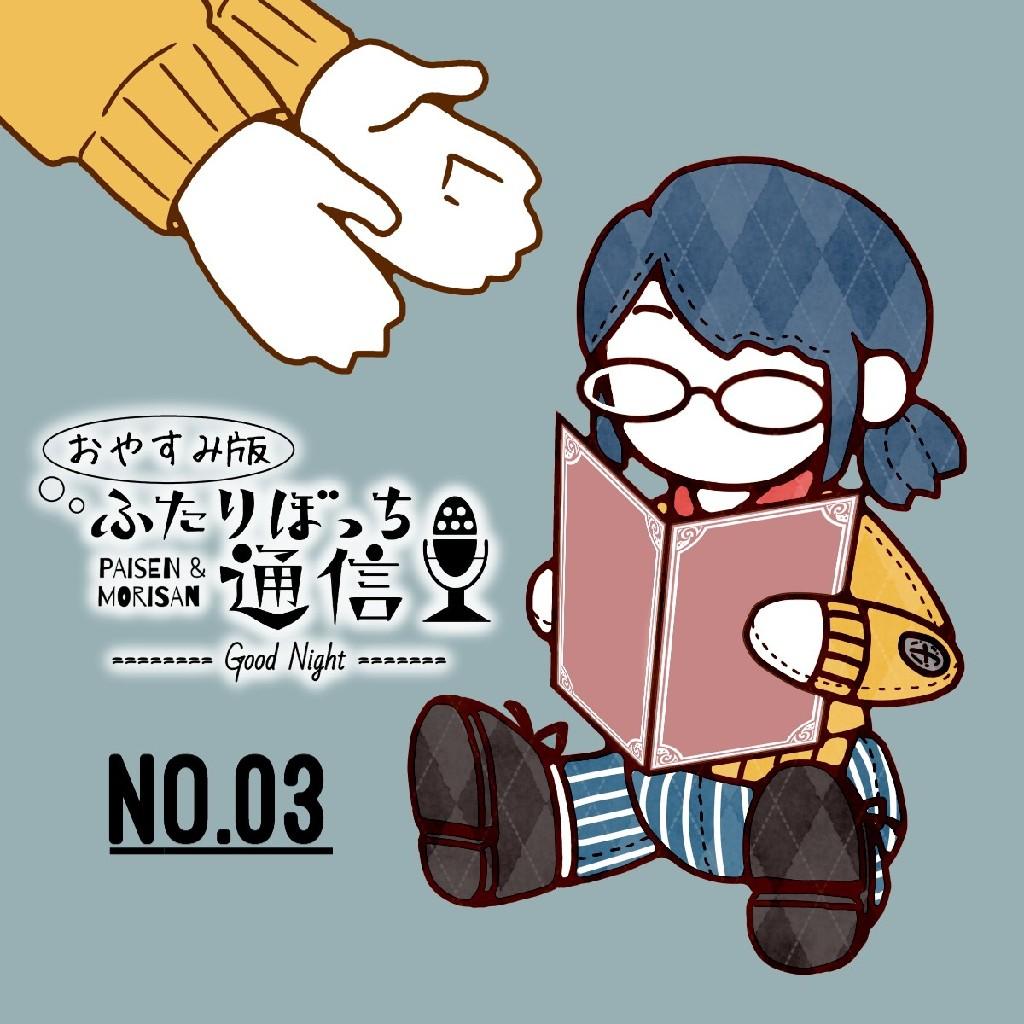 """【おやすみ版】No3 """"'幸ちゃんのお買い物""""'"""