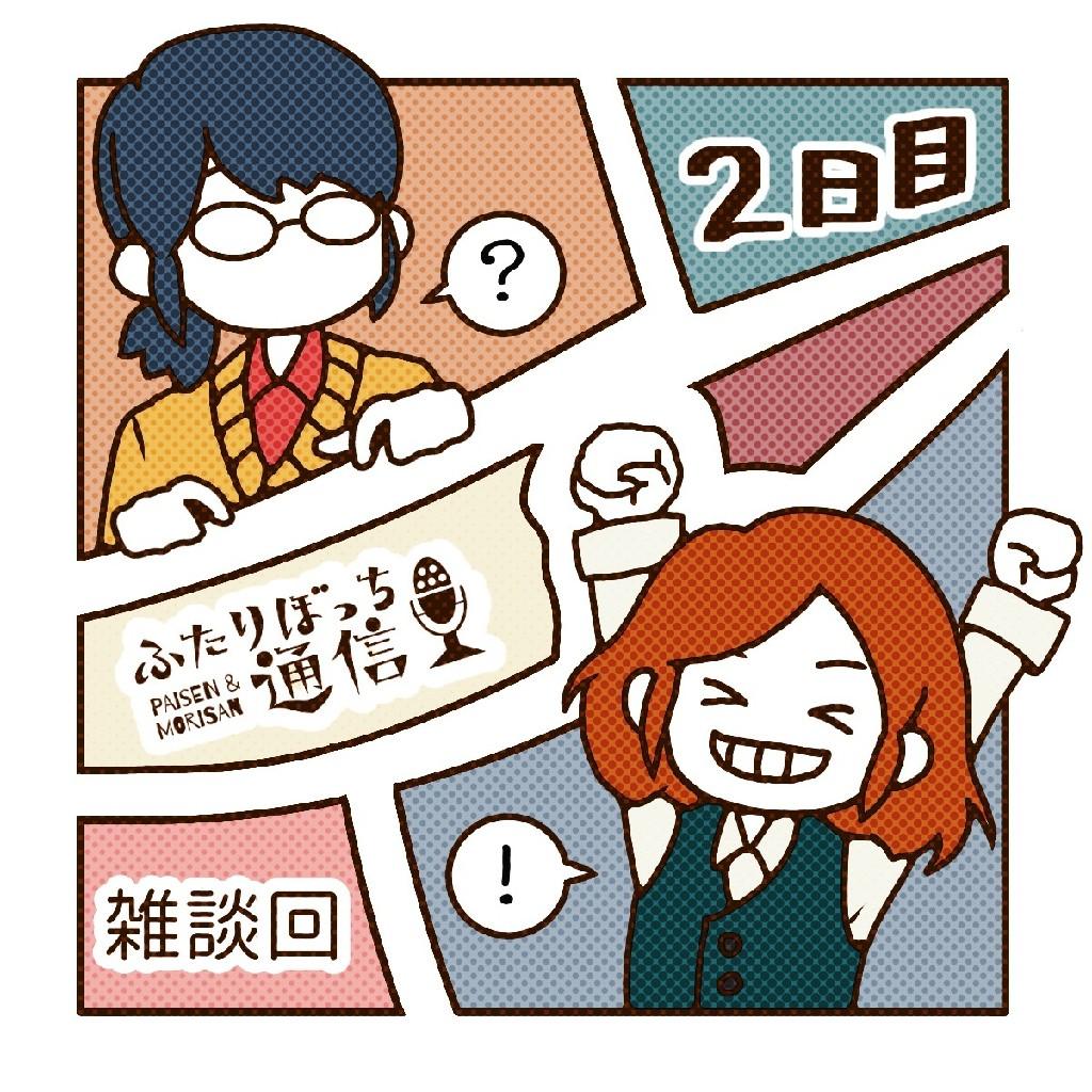 【企画2日目】ふたりぼっち通信の裏側