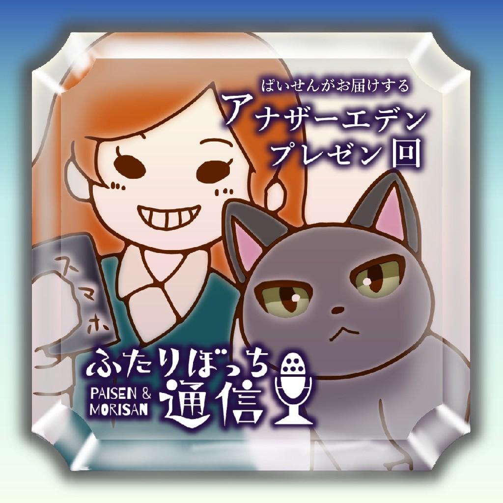 ぱいせんによる「アナザーエデン 時空を越える猫 」プレゼンラジオ!!!