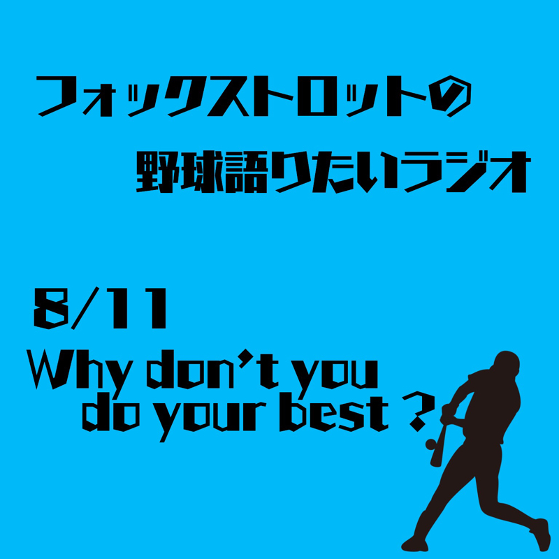 8/11 Why don't you do your best ?