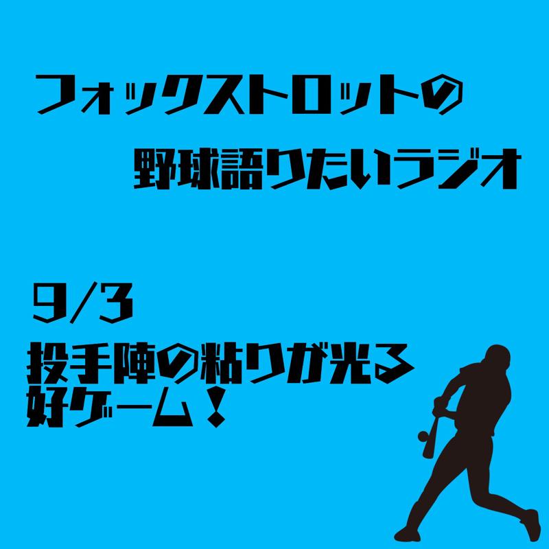 9/3 投手陣の粘りが光る好ゲーム!