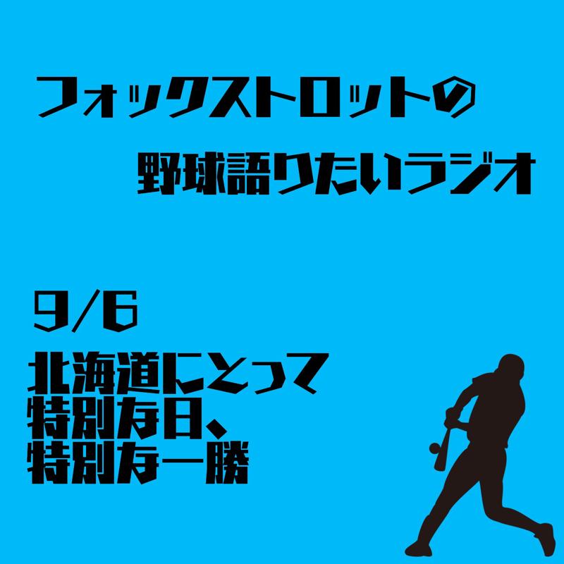 9/6 北海道にとって特別な日、特別な一勝