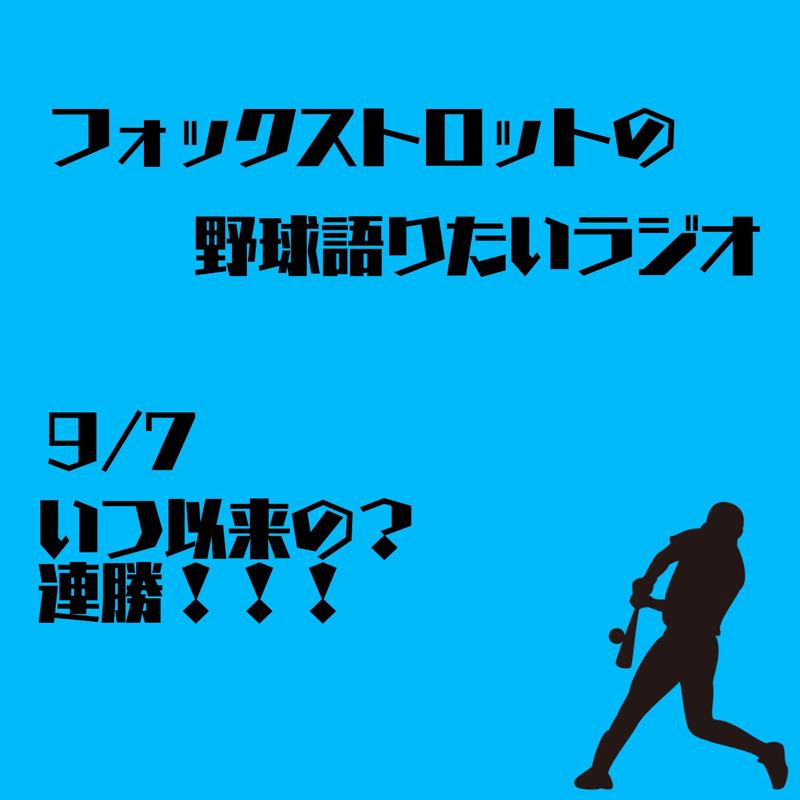 9/7 いつ以来の?連勝!!!