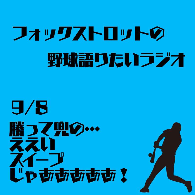 9/8 勝って兜の…ええいスイープじゃあああああ!