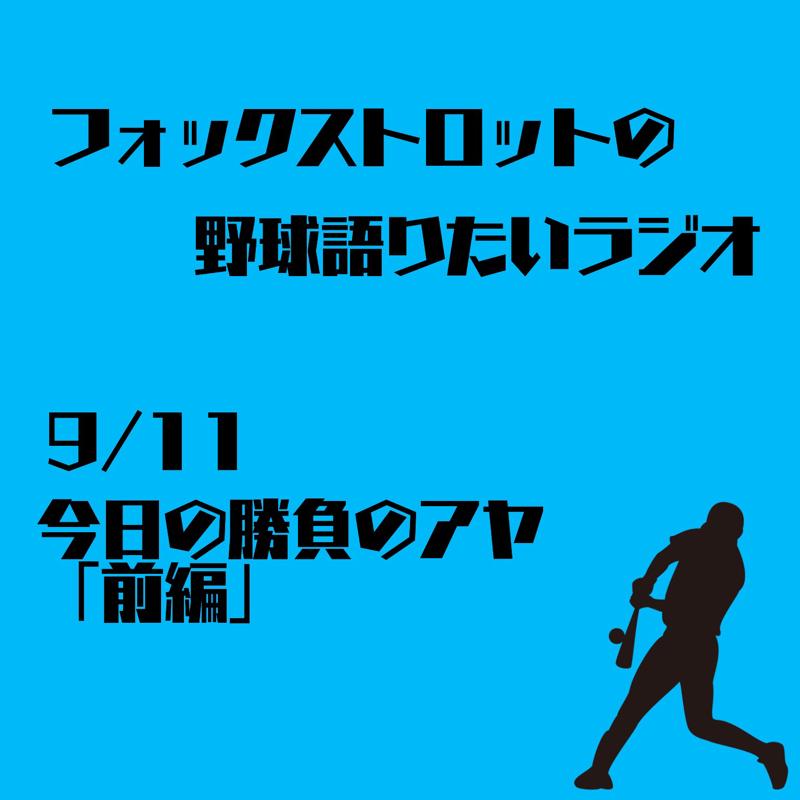 9/11 今日の勝負のアヤ「前編」