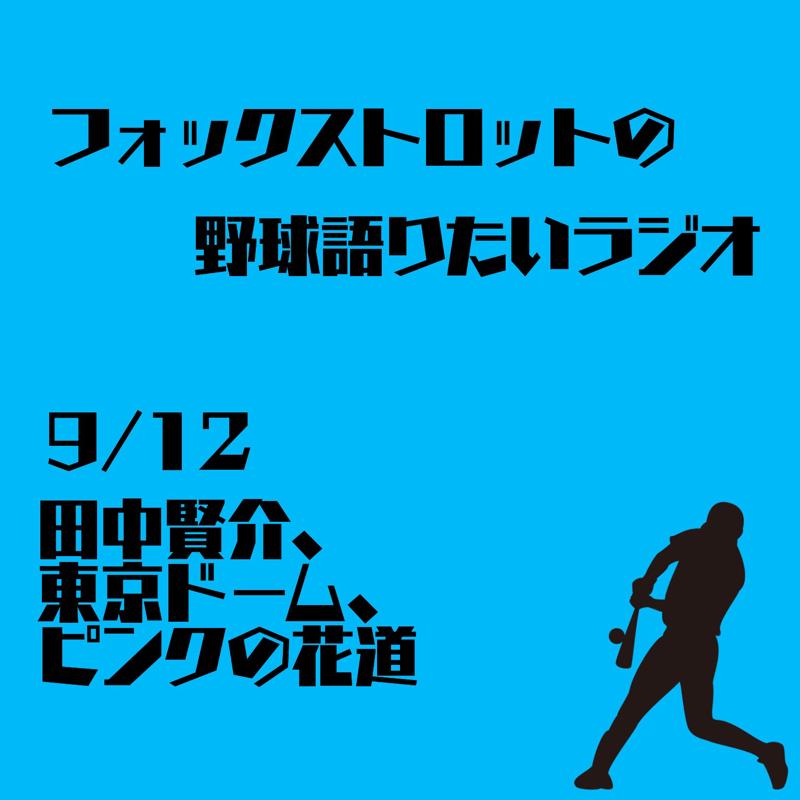 9/12  田中賢介、東京ドーム、ピンクの花道