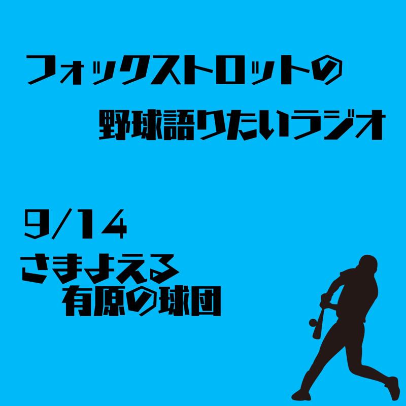 9/14 さまよえる有原の球団
