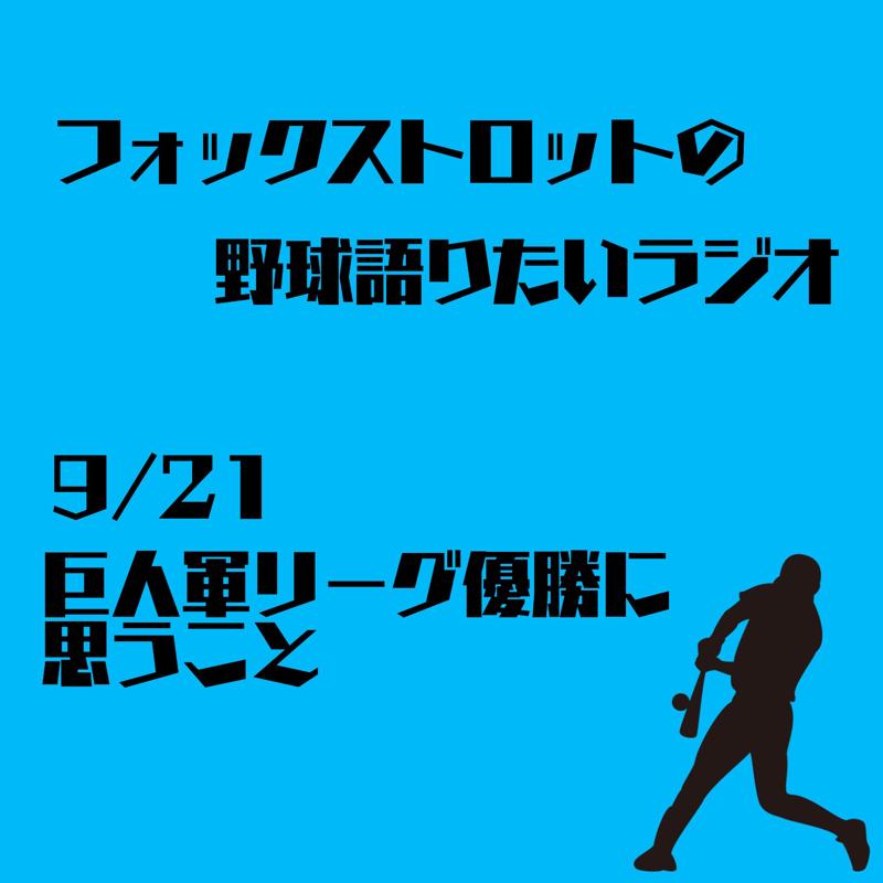 9/21 巨人軍リーグ優勝に思うこと