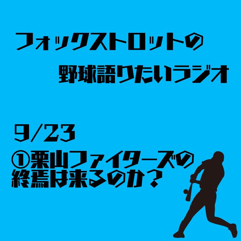 9/23 ①栗山ファイターズの終焉は来るのか?