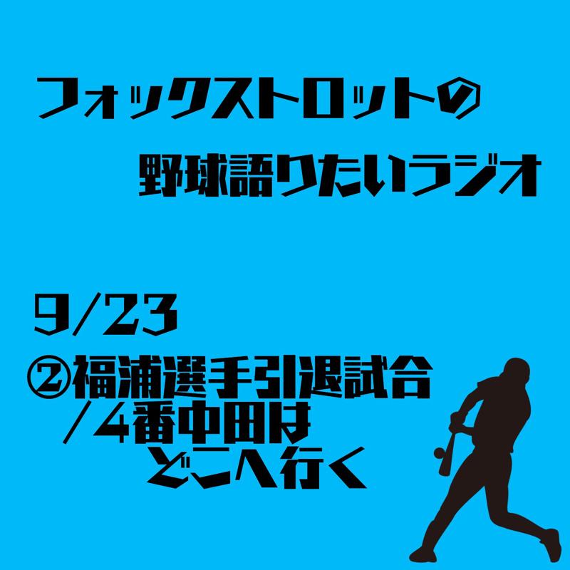 9/23 ②福浦選手引退試合/4番中田はどこへ行く