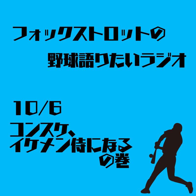 10/6 コンスケ、イケメン侍になるの巻