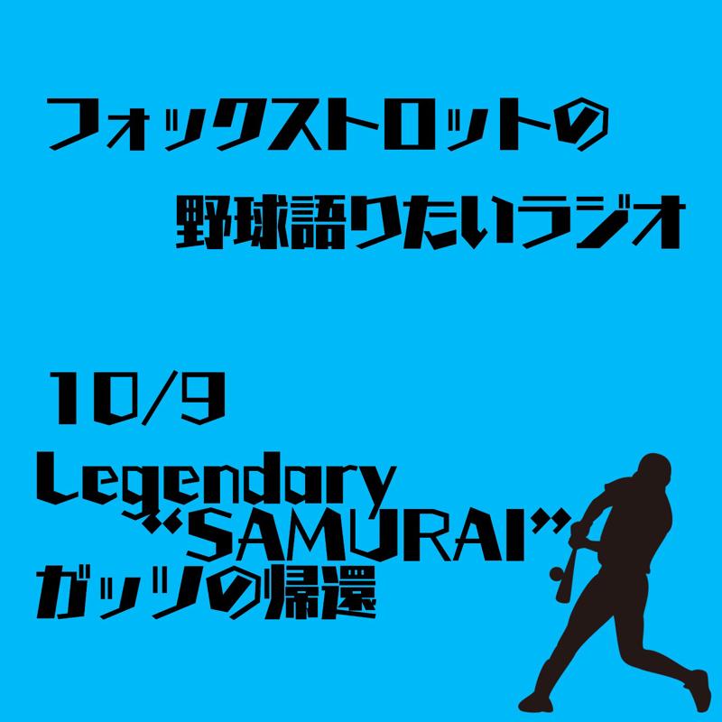 """10/9 Legendary """"SAMURAI"""" ガッツの帰還"""