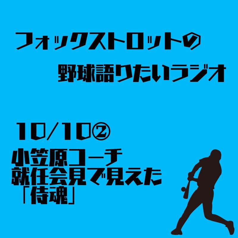 10/10② 小笠原コーチ就任会見で見えた「侍魂」
