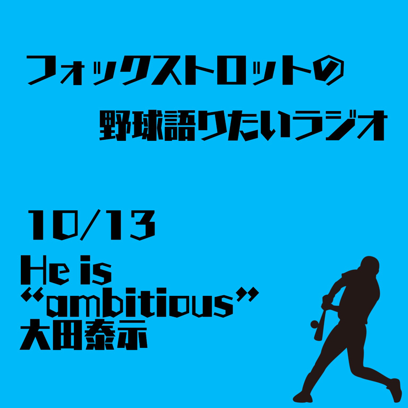 """10/13 He is """"ambitious"""" 大田泰示"""