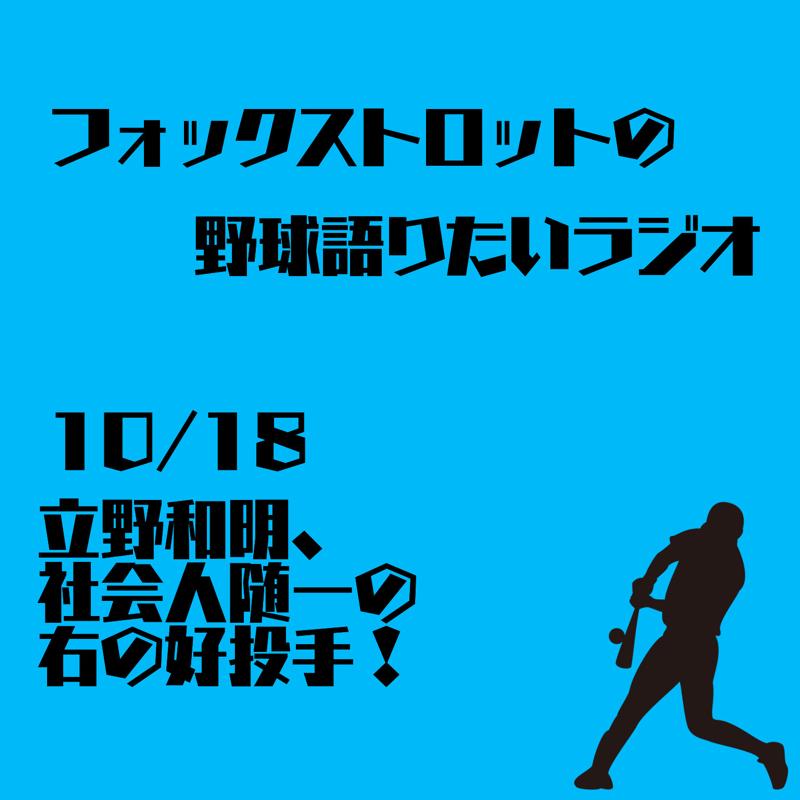 10/18 立野和明、社会人随一の右の好投手!