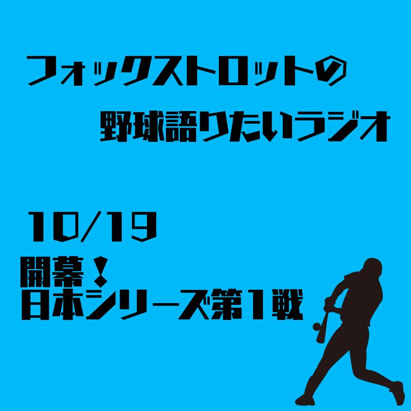 10/19 開幕!日本シリーズ第1戦