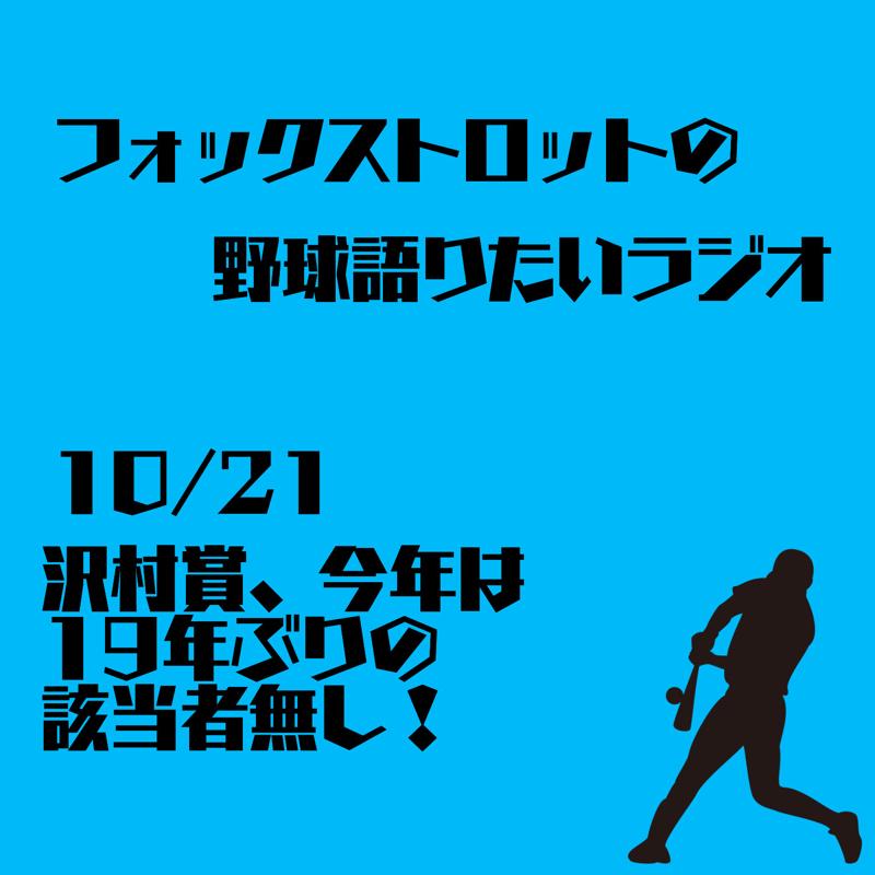 10/21 沢村賞、今年は19年ぶりの該当者無し!