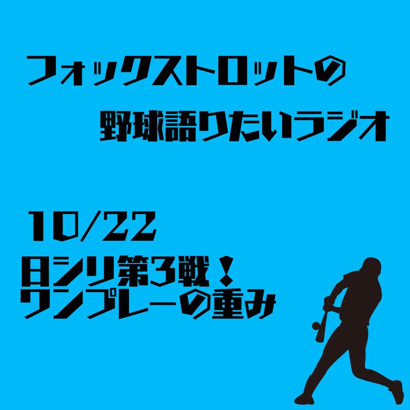 10/22 日シリ第3戦!ワンプレーの重み