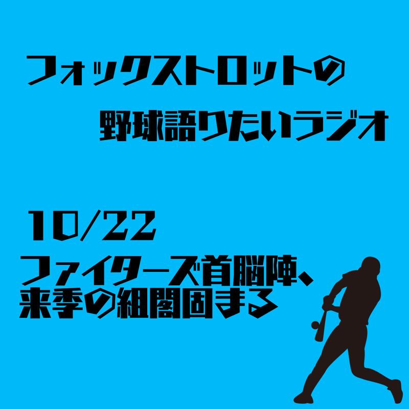 10/22 ファイターズ首脳陣、来季の組閣固まる