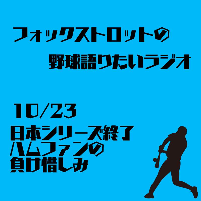 10/23 日本シリーズ終了 ハムファンの負け惜しみ