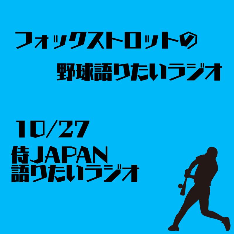 10 /27 侍JAPAN語りたいラジオ