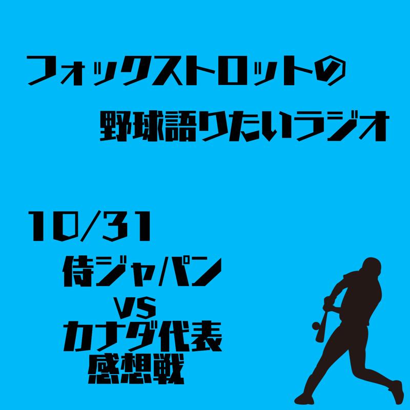 10/31 侍ジャパンvsカナダ代表 感想戦