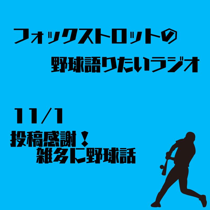 11/1 投稿感謝!雑多に野球話